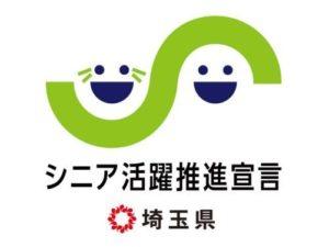 埼玉県 シニア活躍推進宣言企業