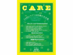 教育用ハンドブック「CARE」