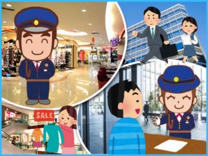 商業施設警備スタッフ アルク城東支社