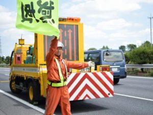 交通規制業務